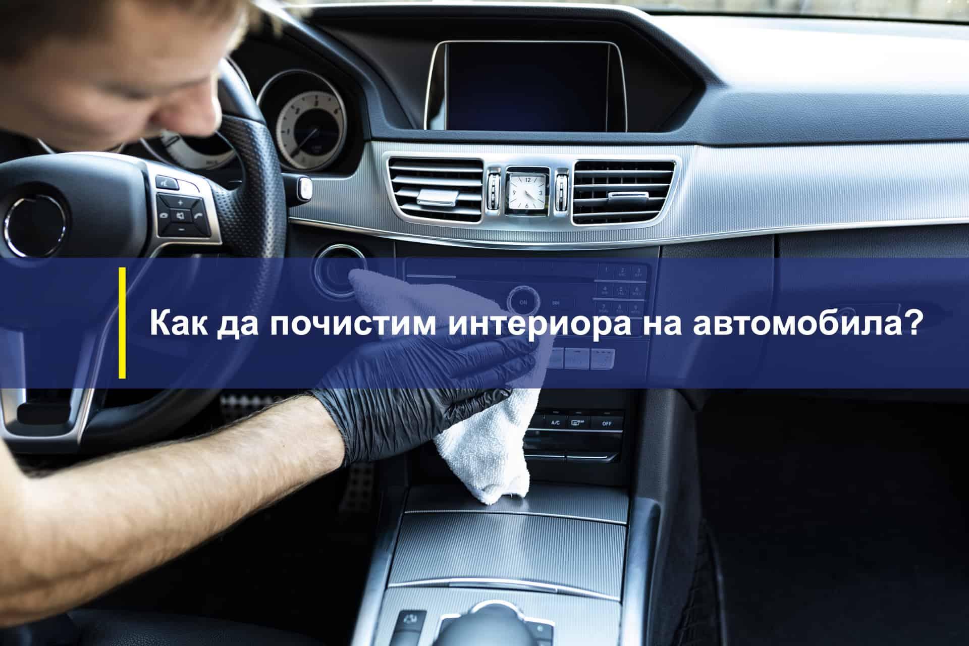 Как да почистим интериора на автомобила?