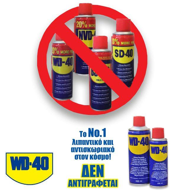 Απομιμήσεις WD40