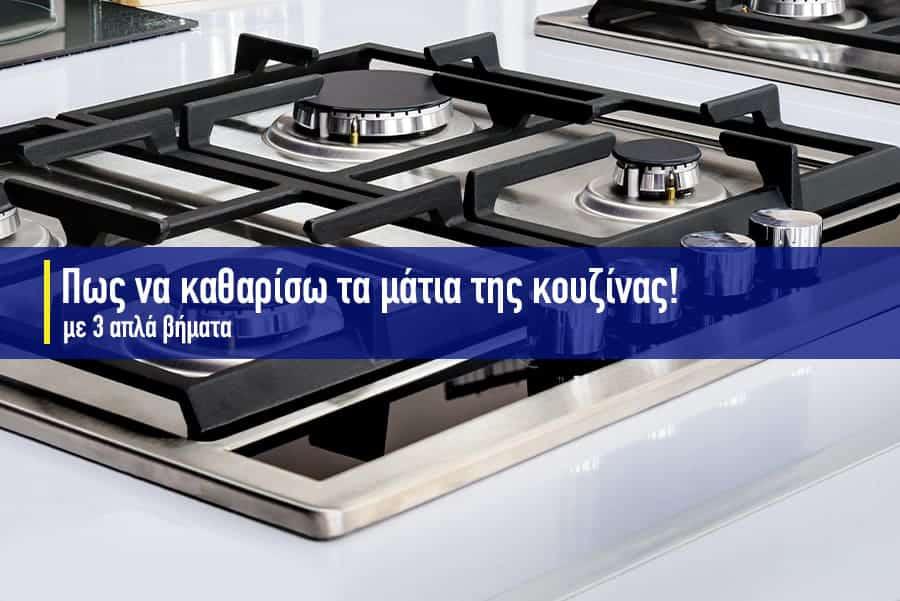 πως να καθαρίσω τα μάτια της κουζίνας