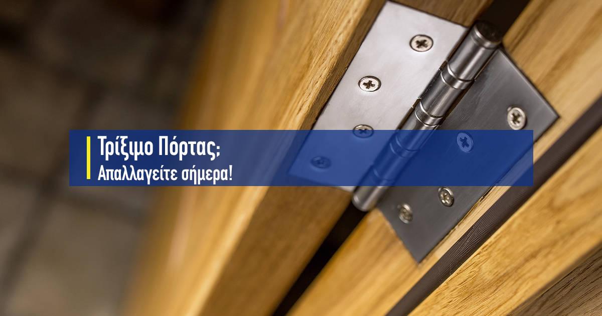 τριξιμο πορτας