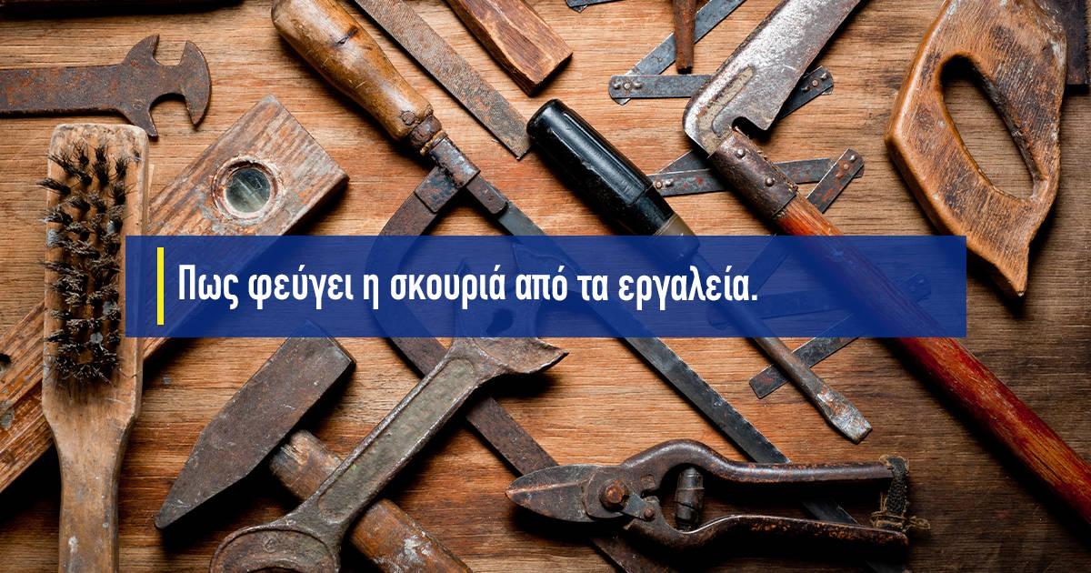 Πως φεύγει η σκουριά από τα εργαλεία