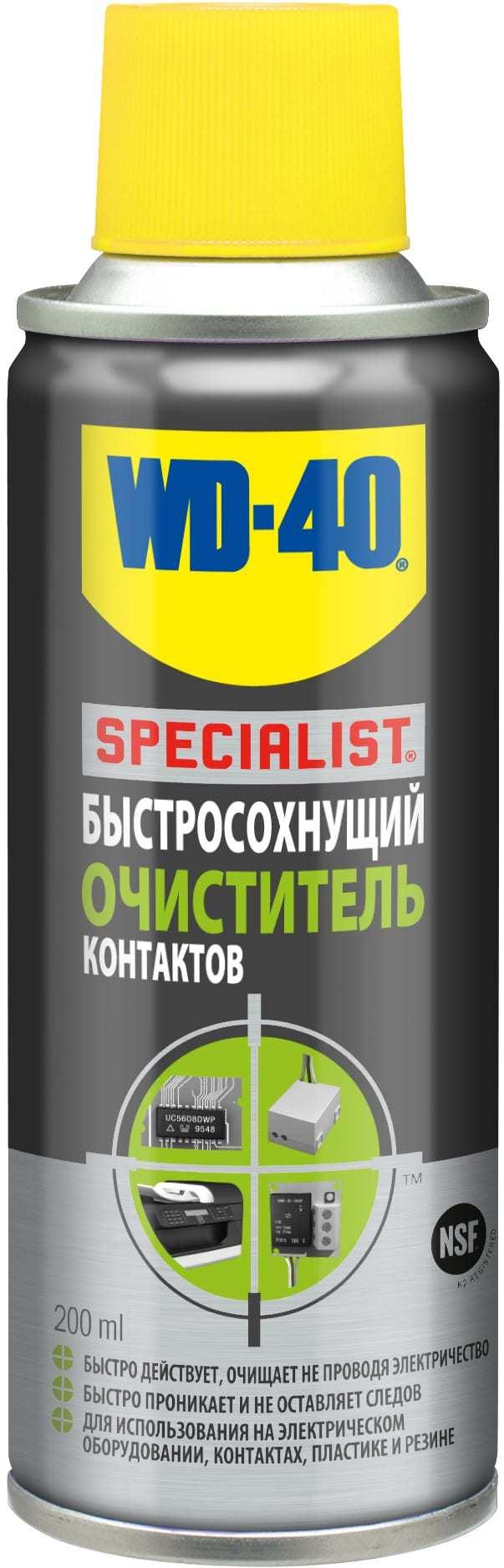 Очиститель контактов WD-40 SPECIALIST