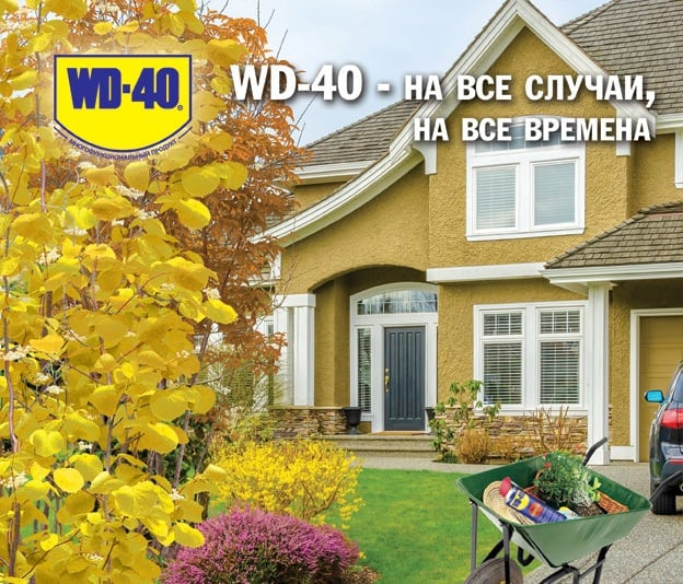 Применение WD-40 в быту