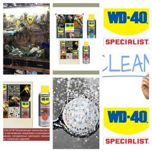 Смазка WD-40 SPECIALIST для сантехники.